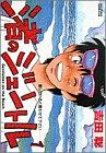 渚のジェントル / 吉田 聡 のシリーズ情報を見る