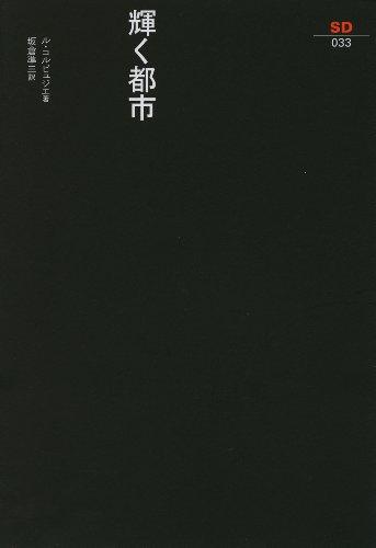 闪光之城 (SD 采样 33)
