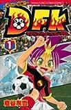 〜サッカー伝説!!〜 デビルフットボールキングダム 1 (てんとう虫コロコロコミックス)