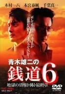 青木雄二の銭道6 地獄の債権回収 最終章 [DVD]