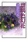 瑠璃色幻花 / 津雲 むつみ のシリーズ情報を見る