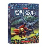 Image of Harry Potter and the Goblet of Fire 4 (Revised Ed.) (Chinese Edition)