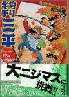 釣りキチ三平 湖沼釣りselection(5) (講談社漫画文庫)