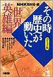 NHKその時歴史が動いた―コミック版 (世界英雄編) / 西田 真基 のシリーズ情報を見る