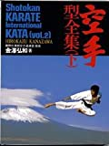 Hirokazu Kanazawa Shotokan Karate International Kata: Volume 2