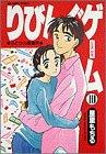 りびんぐゲーム 10 (10) (ビッグコミックス)