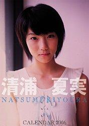 清浦夏実 2006年度 カレンダー