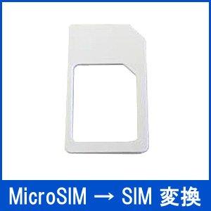 超激安本舗 MicroSIM→SIMカード変換アダプタ(白)