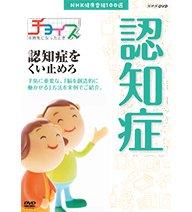 NHK健康番組100選 【チョイス@病気になったとき】 認知症をくい止めろ(解説書付)