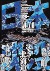 日本沈没 M-7.0 [DVD]