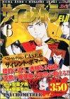 サイコメトラーEiji 6 (プラチナコミックス)