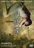 白夜蝶 [DVD]