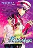 蒼のサンクトゥス 4 (ヤングジャンプコミックス)