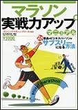 マラソン実戦力アップマニュアル―目標タイム別3カ月トレーニング計画 (B・B MOOK 480 スポーツシリーズ NO. 355)