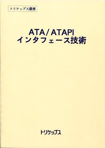ATA/ATAPIインタフェース技術