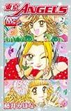 東京angels 2 (マーガレットコミックス)