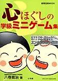 心ほぐしの学級ミニゲーム集 (教育技術MOOK)