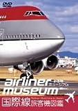 旅客機ミュージアム/国際線旅客機図鑑 [DVD]
