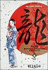 龍(RON) (5) (ビッグコミックス)