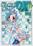 ガールズザウルスDX 3 (サンデーGXコミックス)