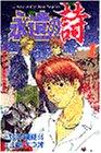 永遠の詩 1 (少年マガジンコミックス)