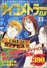 サイコメトラーEiji 13ー1 (プラチナコミックス)