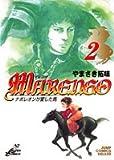 MARENGOナポレオンが愛した馬 2 (2)