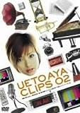 上戸彩 DVD 「UETO AYA CLIPS 02」