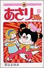 あさりちゃん (第6巻) (てんとう虫コミックス)