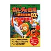 ゼルダの伝説 夢をみる島DX 必勝攻略法 (ゲームボーイ完璧攻略シリーズ)