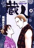 蔵人 6 (ビッグコミックス)