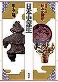日本史誕生 (日本の歴史)