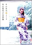 寺山修司少女詩集 (角川文庫)