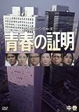 青春の証明(中巻) [DVD]