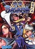 戦国BASARA アンソロジーコミック 雷鳴の章 (ブロスコミックスEX)