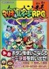 マリオ & ルイージ RPG (任天堂ゲーム攻略本)