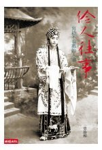 Ling Ren Wang Shi (In Traditional Chinese NOT in English)