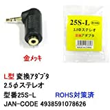 【カモン(COMON)製】2.5mmL型変換ステレオミニプラグ(オス/メス)【25S-L】