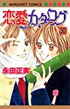 恋愛カタログ 30巻