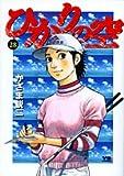ひかりの空 28 (ヤングサンデーコミックス)