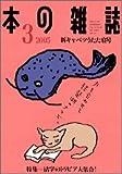 本の雑誌 (2005-3) 新キャベツうたた寝号 No.261