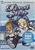 avex Dance Master First STEP【LITTLE KIDS】