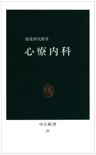 心療内科 (中公新書 (29))