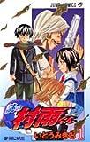 謎の村雨くん 1 (1) (ジャンプコミックス)