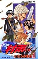 謎の村雨くん 1 (ジャンプコミックス)