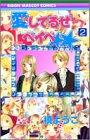 愛してるぜベイベ★★ (2) (りぼんマスコットコミックス (1452))