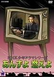 あんずよ 燃えよ [DVD]