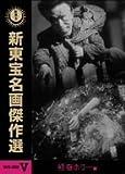 新東宝名画傑作選 DVD-BOX V -怪奇ホラー編-