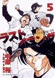 ラストイニング 5―私立彩珠学院高校野球部の逆襲 (ビッグコミックス)