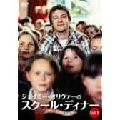 ジェイミーのスクール・ディナー vol.1 [DVD]